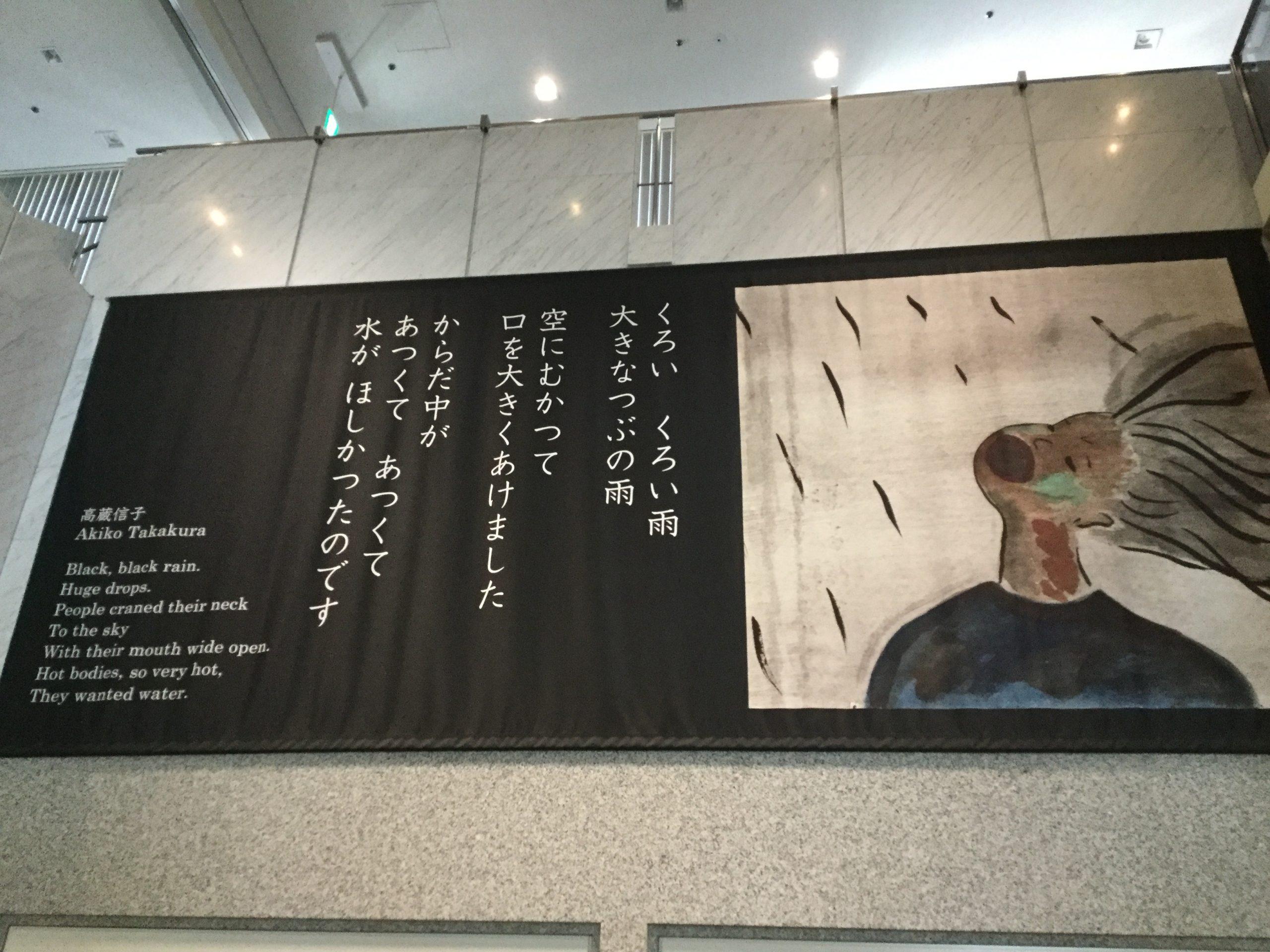 広島記念博物館